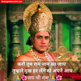 ram bhagwan ki image