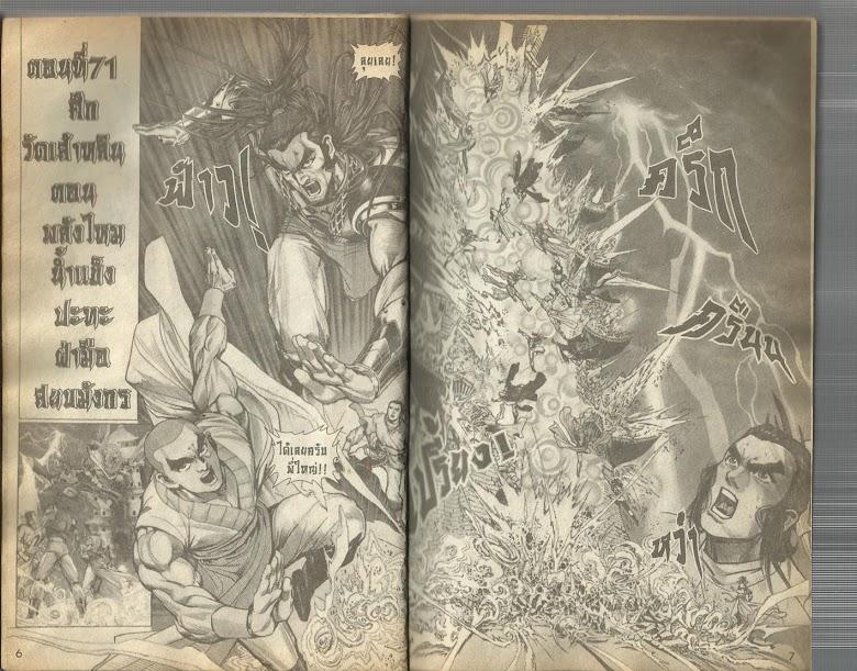 Demi Gods & Semi Devils - หน้า 4