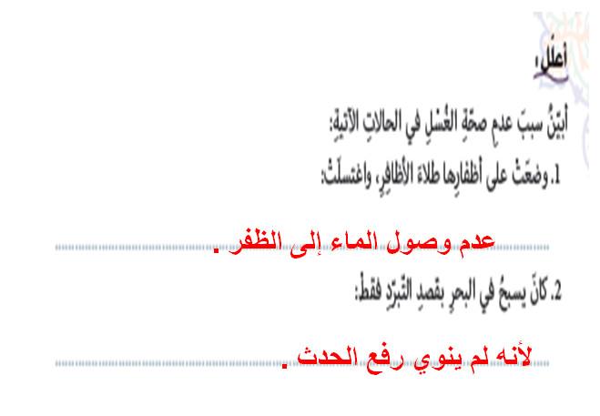 درس الغسل التربية الإسلامية فصل أول صف سابع 1443