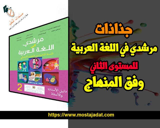 جميع جذاذات مرشدي في اللغة العربية للمستوى الثاني وفق المنهاج jodadat 2aep morchidi