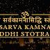 सर्वकामनासिद्धि स्तोत्रम् | Sarva Kamna Siddhi Stotram |