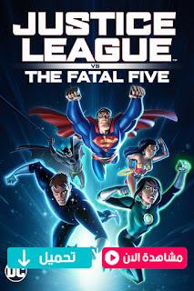 مشاهدة وتحميل فيلم جاستس ليغ Justice League vs the Fatal Five 2019 مترجم عربي