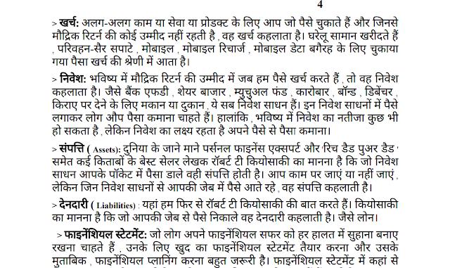 Aao Khele Paisa Paisa Hindi PDF