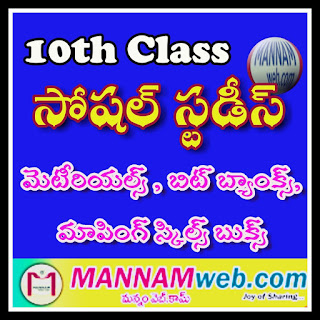 AP SSC / 10th Class - Social Studies - Materials ,Bitbanks, Mapping skill practice books    Social studies 10th class materials, Social studies10th class CCE Mode materials,Social studies 10th class new syllabus,Social studies 10th Social studies new syllabus,AP Social studies10th class material ,Telangana 10th class , Social studies materials,Social studies materials,ap state Social studies materials ,Best materials in Social studies, bit bank in Social studies 10th class Social studies 10th bit bank,  material ,sadhana materials,  Social studies study materials ,Model papers 10th class ,Social studies material for 10 th class dsc students ,social  material for 2019-20 exams,social studies10/10 GPA marks  materials ,How to get 10/10 gpa in social studies, material for 10/10 gpa in  material in social  , paatashala material in social, best  social whatsapp group material , Guru deva material ,suresh material ,krishna reddy sir. Material ,Mapping skills      Here we collect .... Social studies - 10th class - Materials,Bit banks, Mapping skills related prepare by Our Govt Teachers ..Utilize  their services ... Thankyou..      ➤ SSC (10th class)- Social Paper 1,2 IMP Questions - kunati suresh (Gurudeva)    ➤ అనంత సంకల్పం -10th class social - Telugu Medium study material    ➤Social studies 10th class Question bank by  Teachers, IASE Kurnool    ➤ 10th social bit bank fill in the blanks (Both Mediums ) by M.Venkata Ramana Reddy , Sodum , Chittoor    ➤  Mapping skills -Very Important information- both mediums K.Suresh , (Guru deva),Kurra srinivasrao ,KV Ramana Reddy    ➤  10th social studies Telugu Medium - lesson wise bit bank    ➤  10th class English medium Study material Paper 1    ➤ Social studies -Telugu medium -10th class - bit bank by KSV Krishna Reddy ,GHM ,ZPHS Ganti ,EG Dist (Best Social Teacher WhatsApp Groups)    ➤  Slogans - lesson wise - 10th class Social studies by D.Vani Prabha ,best social group  ➤ 10th class social studies English / Telugu medium study material by kurnool teachers  ➤  ➤