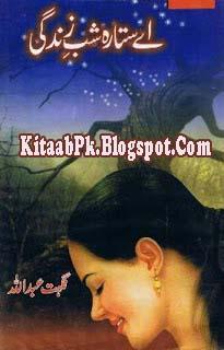 Ay Sitara Shab-E-Zindgai By Nighat Abdullah Pdf Free Download