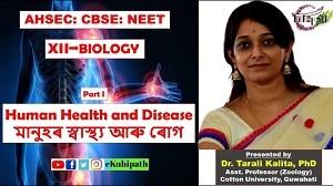 Human Health and Disease | মানুহৰ স্বাস্থ্য আৰু ৰোগ | Biology | Class XII | AHSEC | Part I