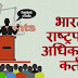 भारत के राष्ट्रपति के अधिकार और कर्तव्य - Rights and Duties of the President of India