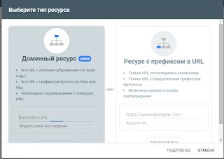 сайт в google search console