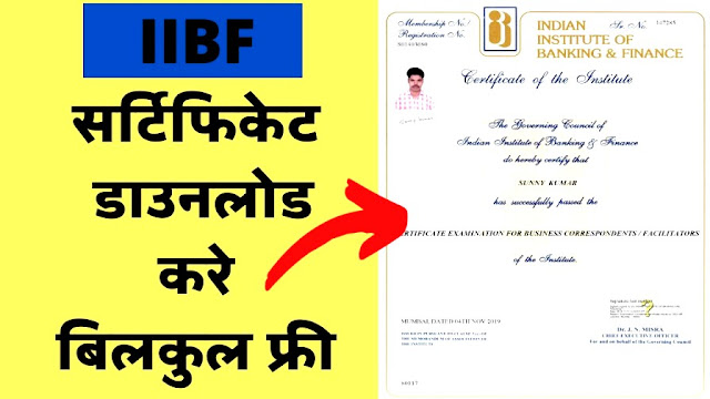 HOW CAN I DOWNLOAD IIBF CERTIFICATE   NEW APPLY FOR IIBF