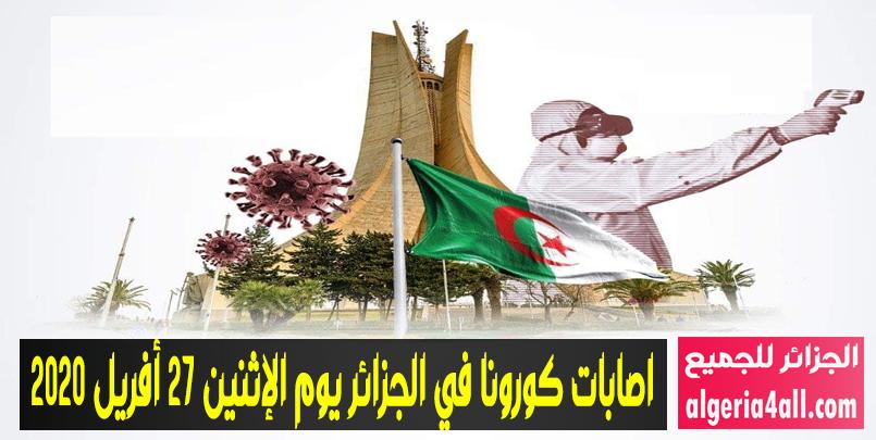 إصابة جديدة بفيروس كورونا في الجزائر,#كورونا: حصيلة اصابات كورونا في الجزائر يوم الإثنين 27 أفريل 2020.