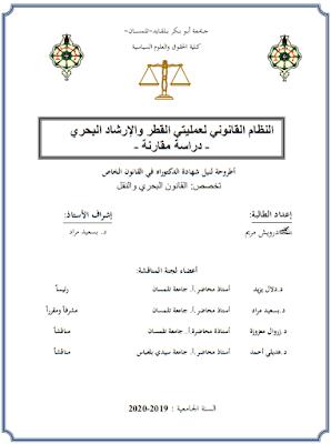أطروحة دكتوراه: النظام القانوني لعمليتي القطر والإرشاد البحري (دراسة مقارنة) PDF