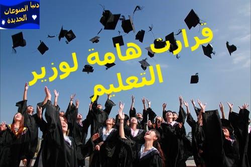 قرار وزير التعليم  الاكتفاء بمنهج الترم الثانى حتى 15 مارس فى بحث سنوات النقل