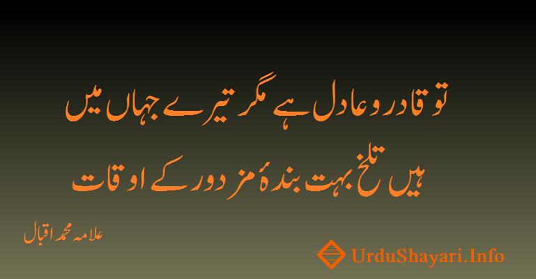 Hain Talkh Bhot Banda e Mazdoor Beautiful Lines By Allama Iqbal - poetry on mazdoor