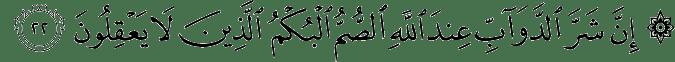 Surat Al Anfal Ayat 22