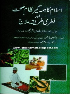 Natural Treatment Health Guide Urdu book