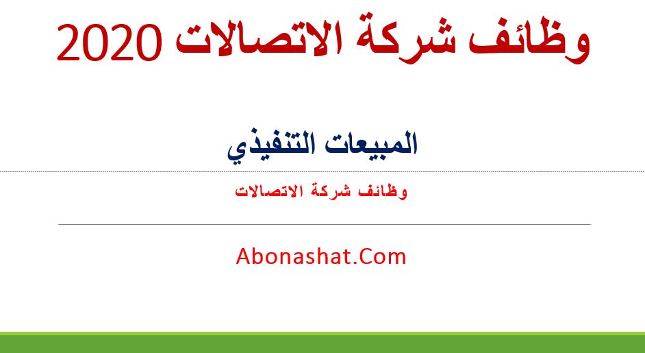 وظائف شركة اتصالات مصر 2020    اعلنت شركة الاتصالات المصرية  عن احتياجاها لوظيفة  Sales Executive بجميع الفروع    وظائف حديثي التخرج والخبرة