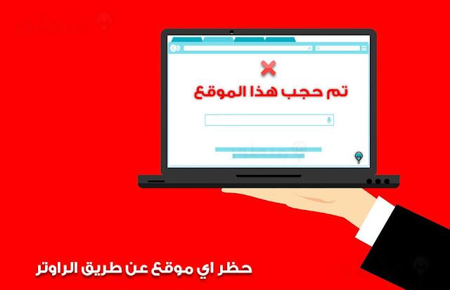طريقة حجب اي موقع من الراوتر