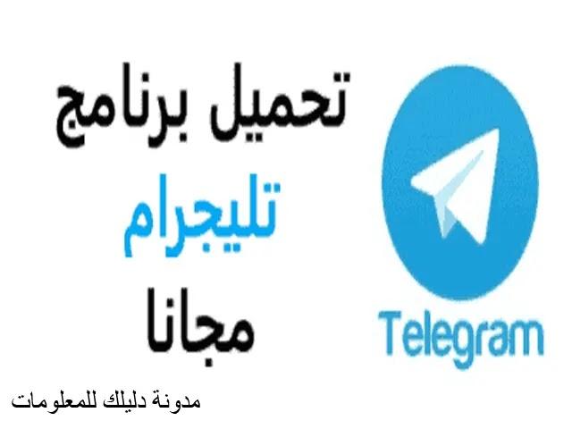 تحميل برنامج التليجرام آخر اصدار telegram apk download