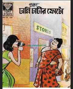 চান্নি চাচির ফটো  (চাচা চৌধুরি কমিক্স) পিডিএফ Channi Chachir Photo pdf