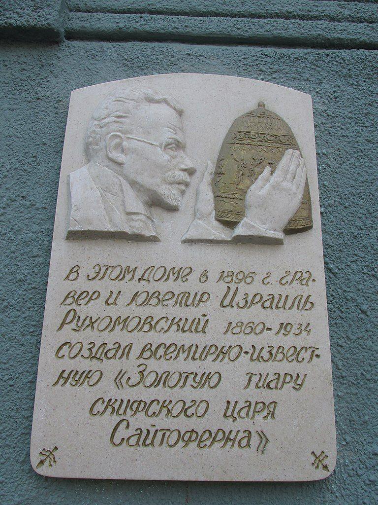 Memorial plaque to jeweler Israel Rukhomovsky in Odessa