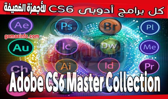 تحميل اسطوانة برامج أدوبى للأجهزة الضعيفة | Adobe CS6 Master Collection