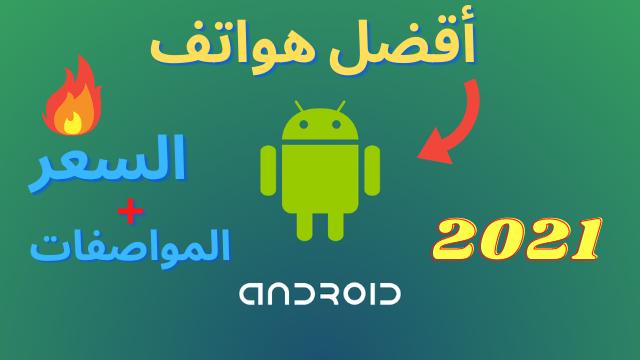 أفضل هواتف Android 2021: هواتف ذكية رائعة تعمل بنظام Android المواصفات و السعر