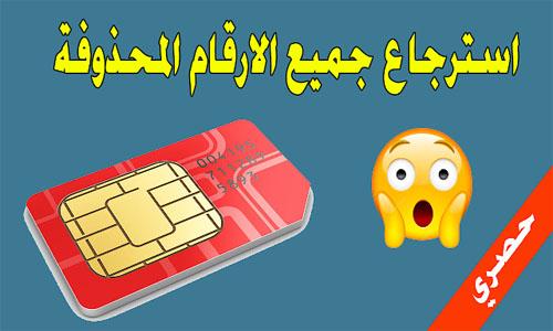 استرجاع ارقام الهاتف المحذوفة من على بطاقة السيم او الهاتف