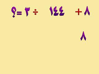 درس رياضيات,الاولوية في العمليات الحسابية 24