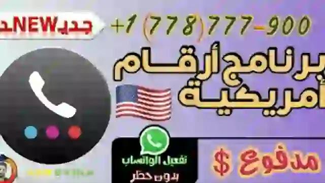 برنامج ارقام امريكية جديد وحصري طريقة عمل رقم امريكي لتفعيل الواتساب بدون حظر وجميع برامج التواصل