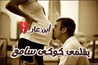 رواية ابن عار الفصل الخامس عشر 15 كاملة  بقلم كوكي سامح