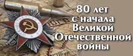 22 июня 1941 г. Стихи о первом дне войны
