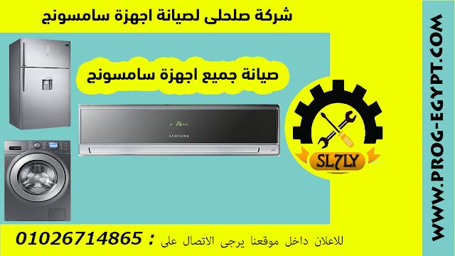 ارقام خدمة صيانة غسالات سامسونج فى مصر