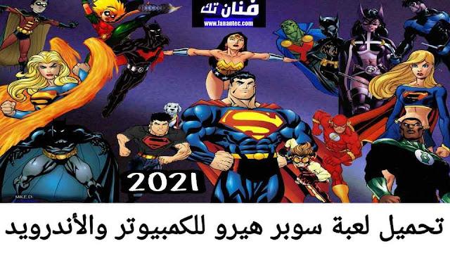 تحميل لعبة سوبر هيرو ليجيندز 2021 The Superhero League للكمبيوتر والأندرويد