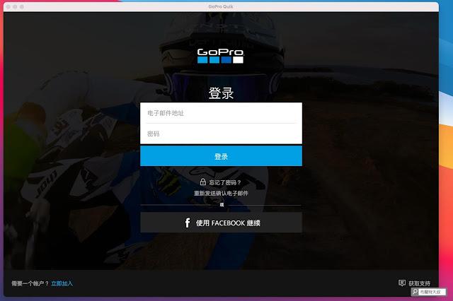 【攝影知識】GoPro 連結到 Mac,如何抓取照片、影片檔案? - 使用 GoPro Quik 前,要先登入 GoPro 會員帳號