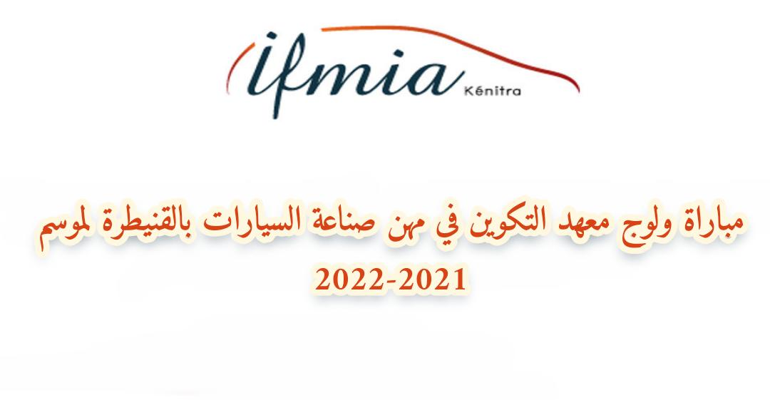 مباراة ولوج معهد التكوين في مهن السيارات بالقنيطرة لموسم2022/2021 آخر أجل 04 غشت 2021