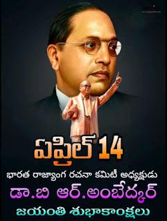 April 14 Ambedkar Jayanti wishes in telugu
