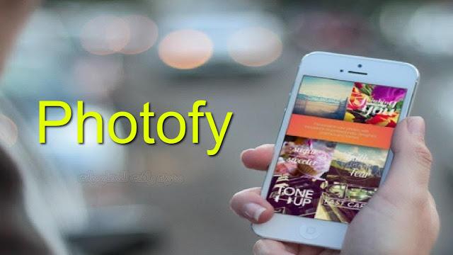 تنزيل تطبيق 2021 Photofy لتحرير الصور للاندرويد والايفون