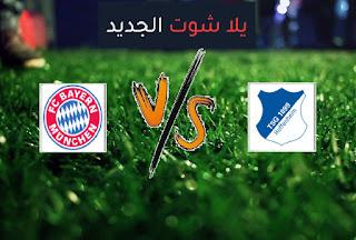 نتيجة مباراة بايرن ميونخ وهوفنهايم بث مباشر اليوم الاحد بتاريخ 27-09-2020 الدوري الالماني