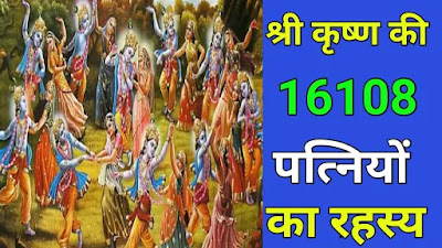 Shree krishna ke kitni wife thi