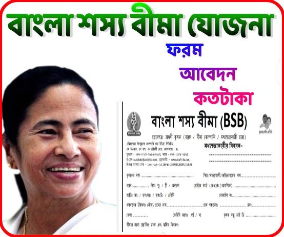 Bangla Shasya Bima yojana abedan