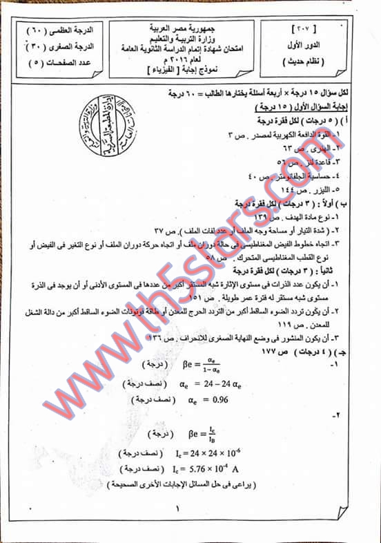 """ننشر نموذج إجابة امتحان الفيزياء """"الرسمي"""" - ثانوية عامة 2016"""