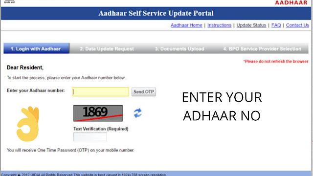 Aadhaar card এর ভুল গুলি বাড়িতে বসে কি ভাবে সংশোধন করবেন