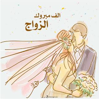 صور تهنئة بالزواج 2018 الف مبروك الزواج