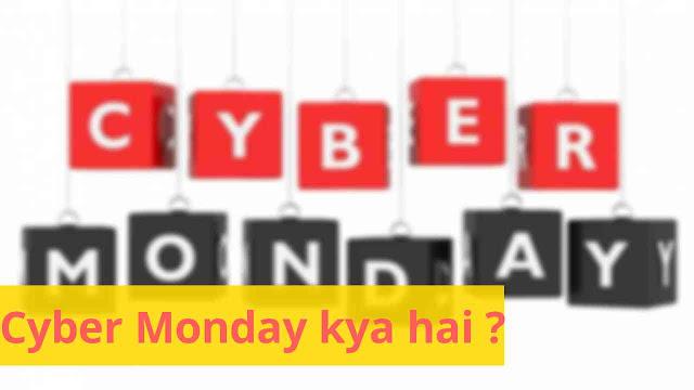 Cyber Monday kab hai
