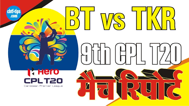 Who will win Today CPL T20 match Trinbago vs Barbados 9th? Cricfrog