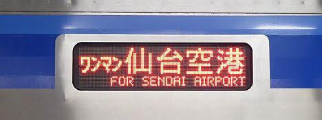 東北本線 仙台行き5 E721系(ワンマン)