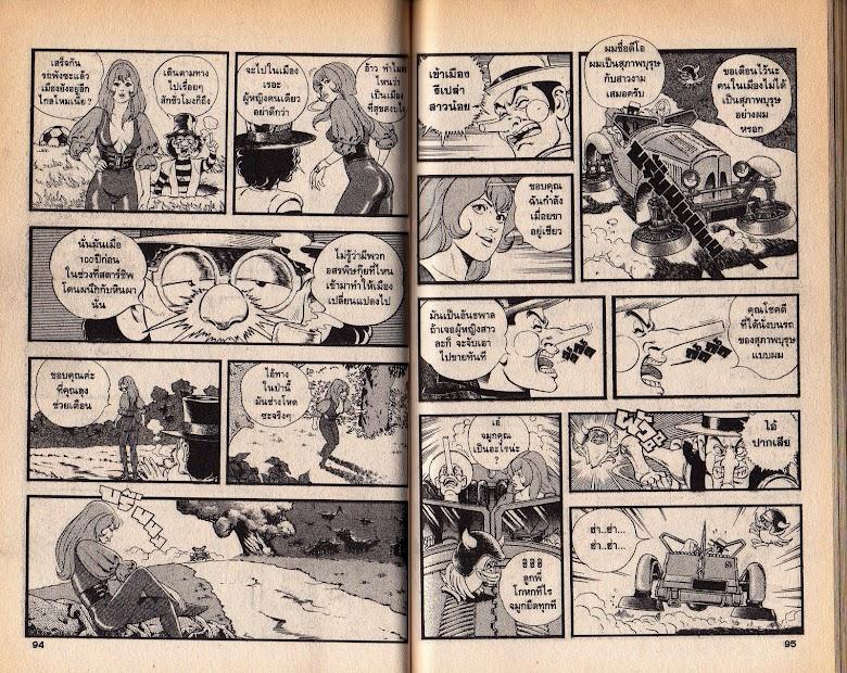 Black Knight Bat - หน้า 49