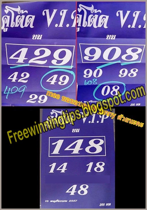 ThaiLotto Lottery VIP Tip Paper 16-11-2014