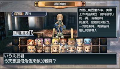 【PSP】DQ&FF角色大集合之人生街道大富翁(勇者鬥惡龍與最終幻想之富豪街)中文版!