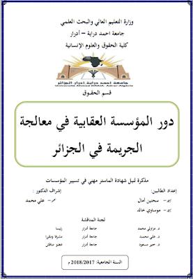 مذكرة ماستر: دور المؤسسة العقابية في معالجة الجريمة في الجزائر PDF